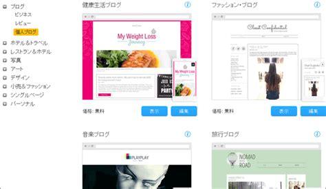 wix templates for blogger ブラウザ上だけの作業でホームページ作成ができるwix sakura scope