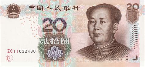 currency cny 20 renminbi yuan counterfeit money detection