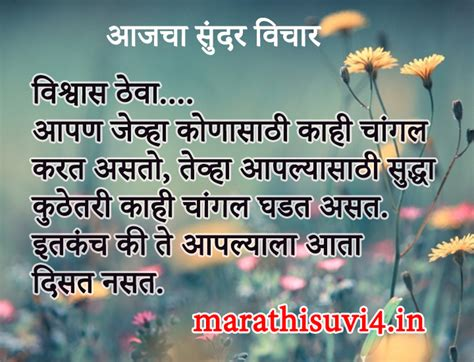 marathi thought images pics for gt good thoughts of the day in marathi