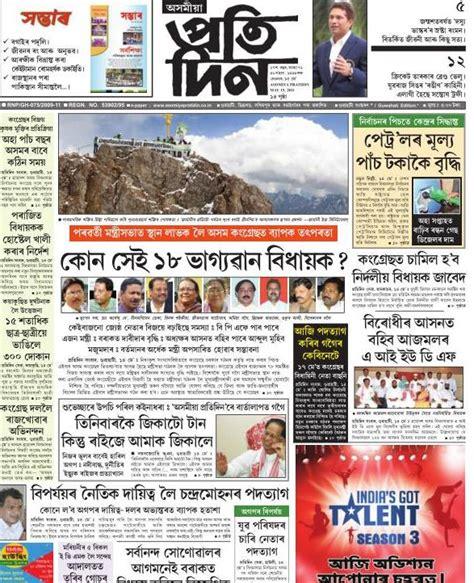 asomiya pratidin epaper asomiya pratidin newspaper