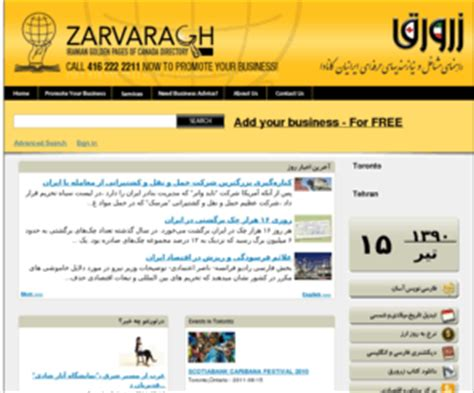 Yellow Pages Search Canada Zarvaragh Iranian Directory Iranian Yellow Pages Toronto Canada