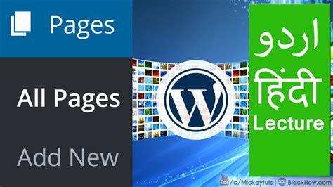 wordpress tutorial in urdu youtube learn wordpress pages menu option in urdu hindi tutorial