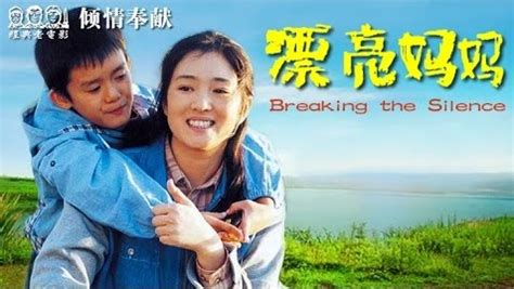 china film news chinese film quot breaking the silence quot screened at lok virsa
