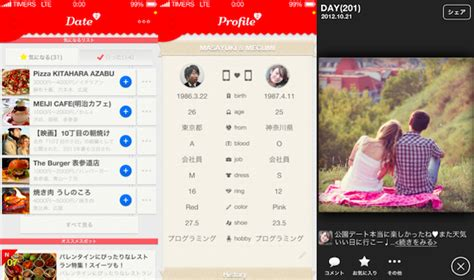 Pair App For Couples Japanese App Pairy Is On A Mission To Connect Human