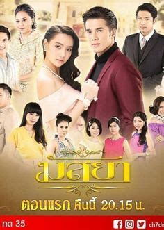 dramanice secret garden sapai jao at dramanice lakorn pinterest drama