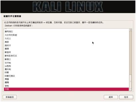kali linux tutorial book 1 4 安装kali linux 大学霸 kali linux 安全渗透教程