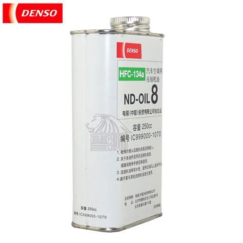 auto air conditioner compressor nd oil8 frozen 250cc 40cc