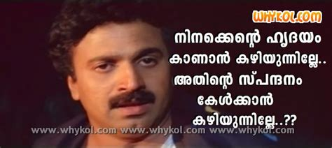 malayalam romantic dialogue with picture malayalam funny romantic dialogue in oottypattanam