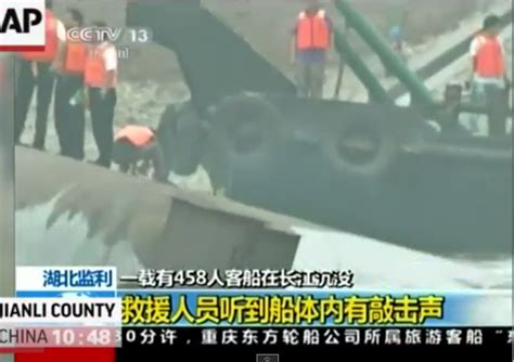 catamaran capsizes and sinks with tourists on board chinese yangtze river cruise ship capsizes with 458 people