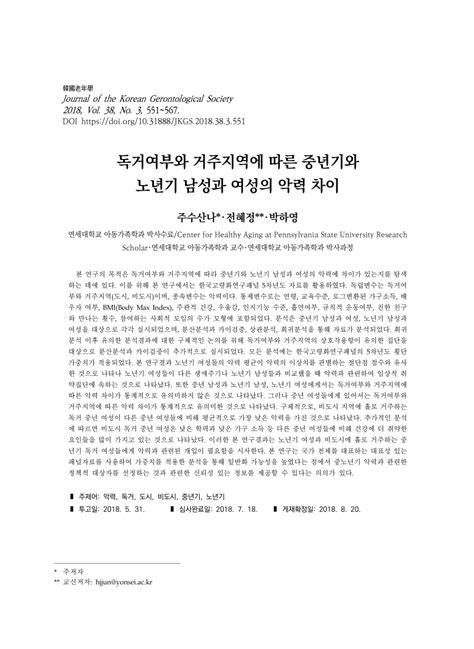 (PDF) 독거여부와 거주지역에 따른 중년기와 노년기 남성과 여성의 악력 차이 Differences in