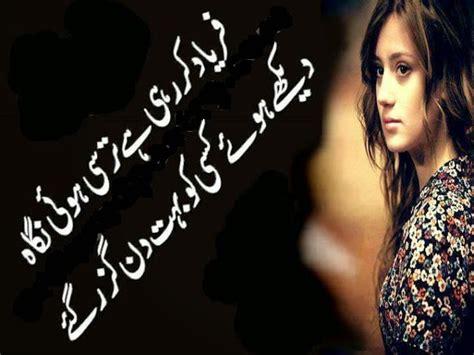 urdu hindi poetries urdu photo poetry hd wallpaper urdu urdu hindi poetries poetry photo hd wallpaper urdu photo
