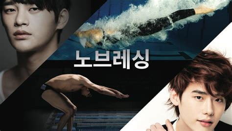 film korea no breathing sub indo no breath korean movie 2013 노브레싱 hancinema the