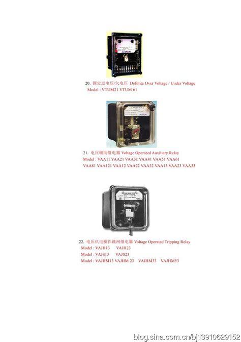 areva alstom electromechanical relays