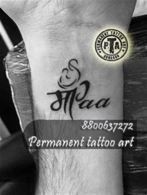 maa tattoo designs in hindi 1000 ideas about on sanskrit