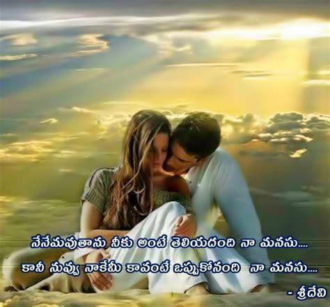 telugu love themes ringtones life is beautiful telugu songs ringtones free download