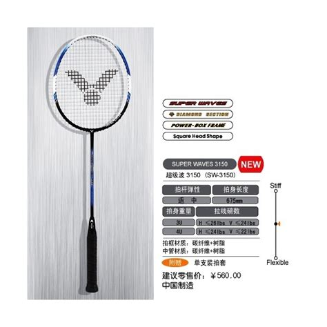 Raket Victor Wave 3150 victor racket waves 3150 sport sarko