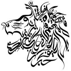 41 best images about arabic tattoo designs on pinterest