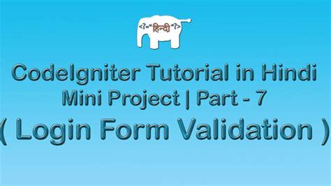 codeigniter tutorial video in hindi codeigniter project tutorial in hindi urdu login form