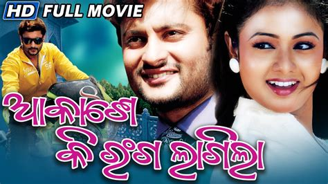 film jomblo keep smile full movie hd akashe ki ranga lagila odia super hit full hd movie