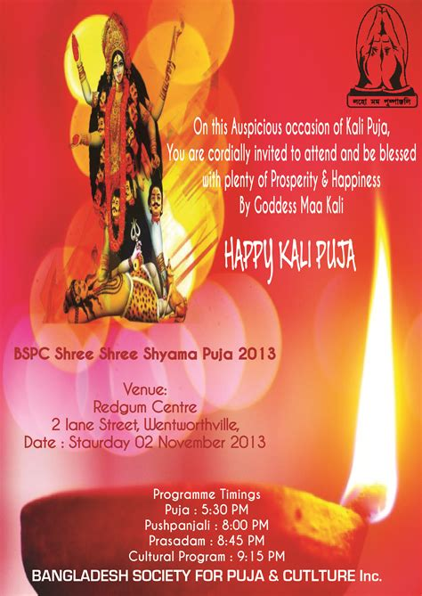 Invitation Letter Format For Kali Puja Bspc Web