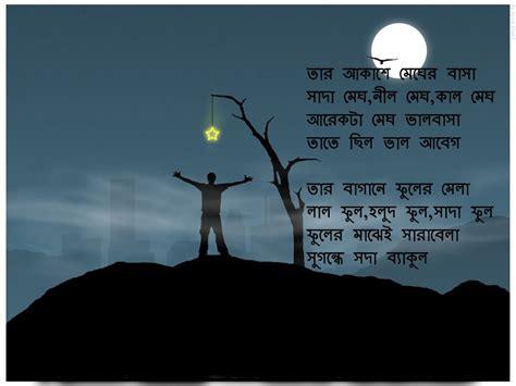 christmas images witha bangla kobita chobial kobita guccho i m so lonely