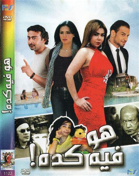 film comedy egypt arabic egyptian comedy movie how fe keda فيلم هو فى كده