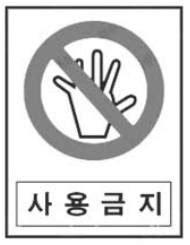 Simbol-simbol Larangan Lengkap Bahasa Korea | SEOULINA.COM