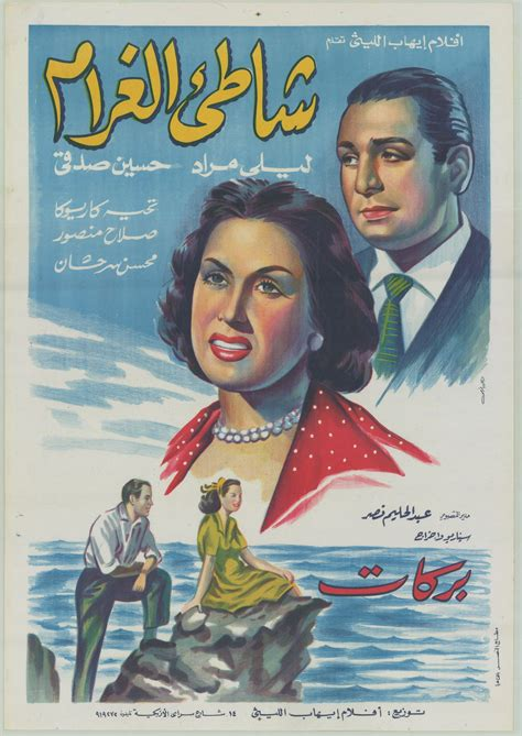 film up full movie arabic near east collection arab film posters yale university