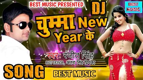 new year song 2018 list bhojpuri new year dj song 2018 liha chumma raja taaza