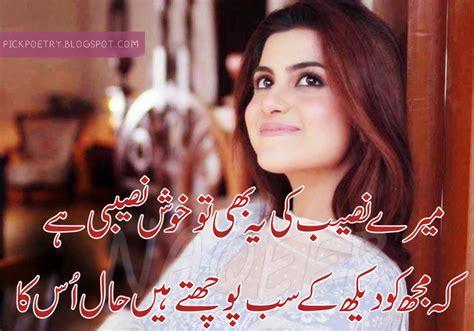 images of love romantic shayari best romantic love poetry images pics best urdu poetry