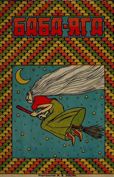 libro baba yaga 1000 images about vintage witch pagan on baba yaga coven and the witch