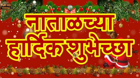 merry christmas  wishes messages  marathi funny christmas text sms