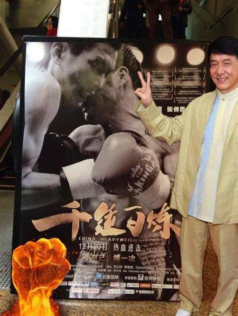 film china heavyweight china heavyweight gets wide release in china 171 eyesteelfilm