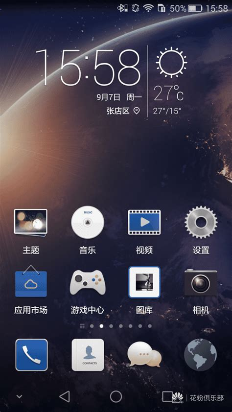 Themes For Huawei | huawei mate s stock themes download for emui 3 1 and emui 4 1