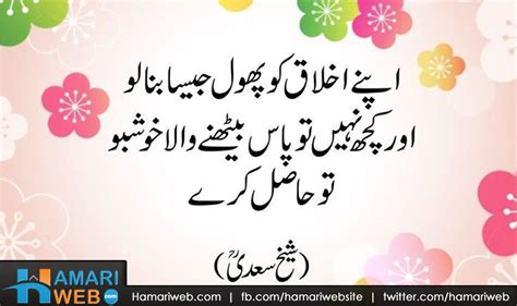 Quote Of The Day Saadi sheikh saadi quotes quotesgram