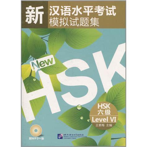 Buku Hsk Level 4 Mp3 hkedc hsk 6 新汉语水平考试模拟试题集 hk hkedc
