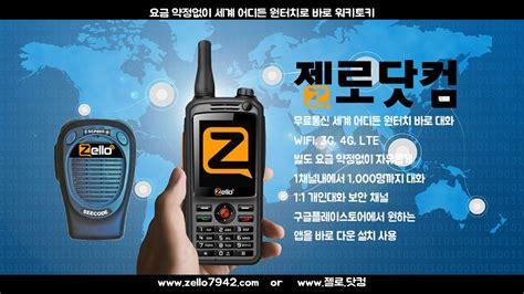 Play Store Zello Zello 젤로닷컴 App Registered Play Store 23