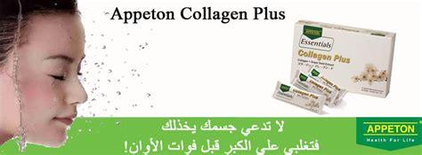 Appeton Collagen Plus essential collagen plus jo home