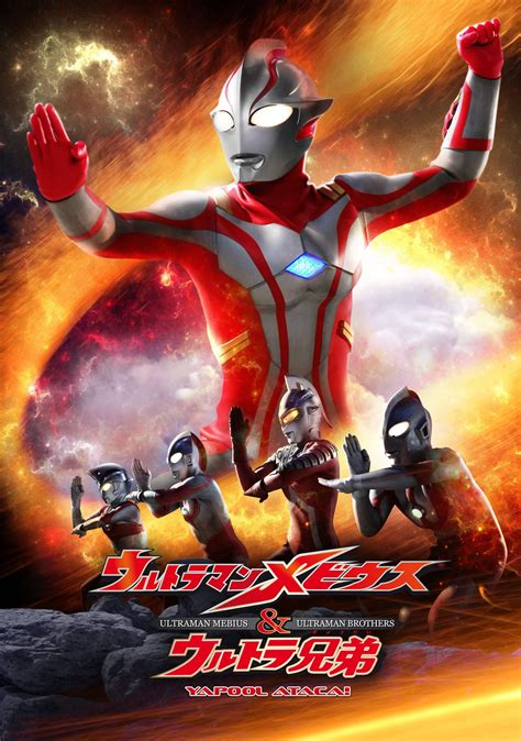 film ultraman gratis ultraman mebius ultra brothers 2006 watch free