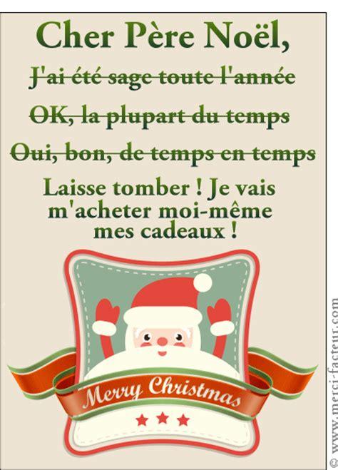 Exemple De Lettre Au Pere Noel Drole Carte De Nol Humour Envoyer Cette Carte Cher P 232 Re Noel J Ai 233 T 233 Par La Poste