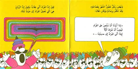 a at s books aliyah in arabic children s books 50 watts