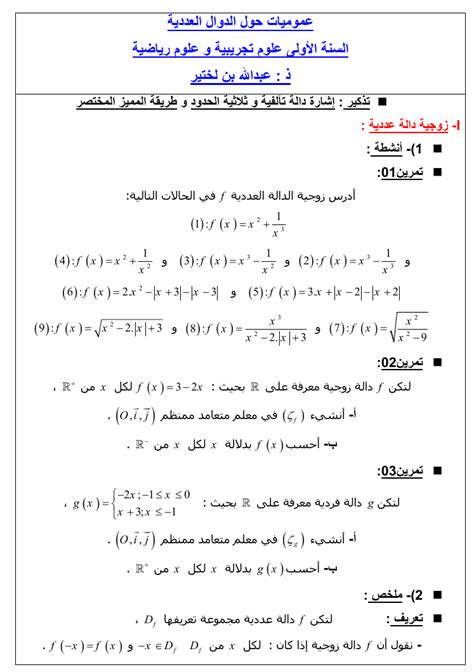 writing a math paper is there arabic allow me to write mathematical paper