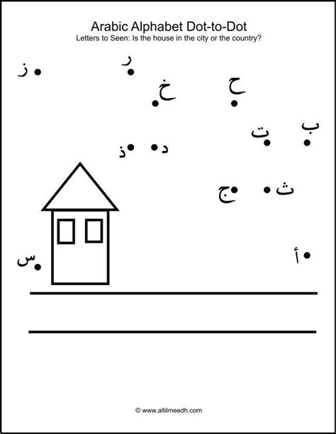 Offer Letter In Arabic www arabicplayground alphabetical dot to dots