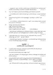 Official Letter Format In Malayalam Previous Question Papers For Sslc Kerala State Syllabus Malayalam Medium 2017 2018 Studychacha