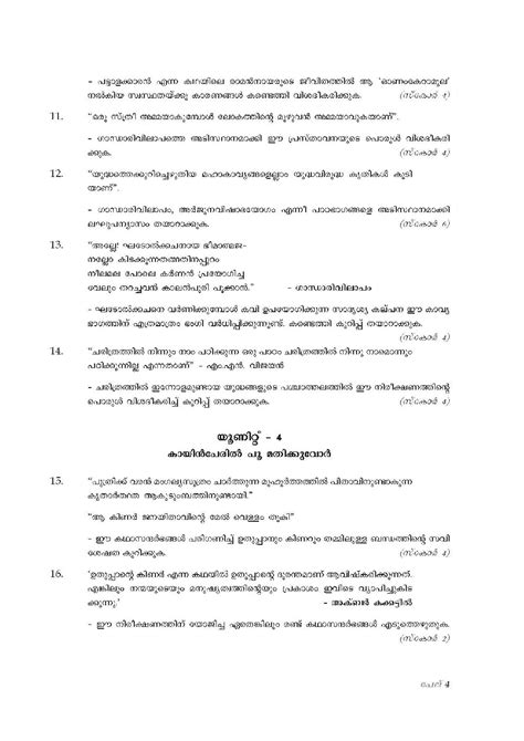 Interne Stellenaubchreibung Bewerbung Zeugnibe Official Letter Format In Malayalam 28 Images Kerala Health Research Formal Letter Writing
