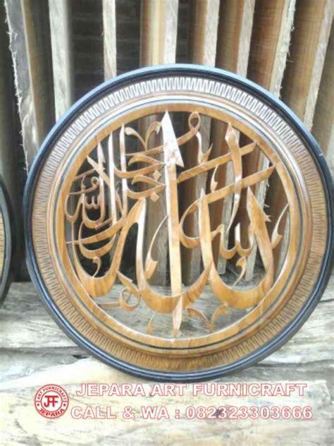 Ukiran Kayu Jati Perhiasan Allah Dan Muhamad terbaru kaligrafi allah muhammad kayu jati bundar termurah