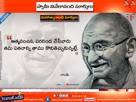 gandhi biography telugu january 2016 jnana kadali com telugu quotes english