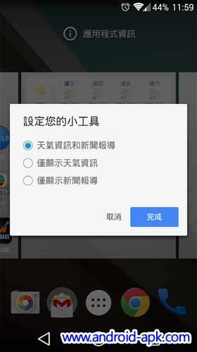 geniewidget apk 新聞與氣象 app 終於更新了 附 apk 下載 android apk