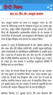 Anushasan Essay In by Essay ह द न बन धस ग रह Android Apps On Play