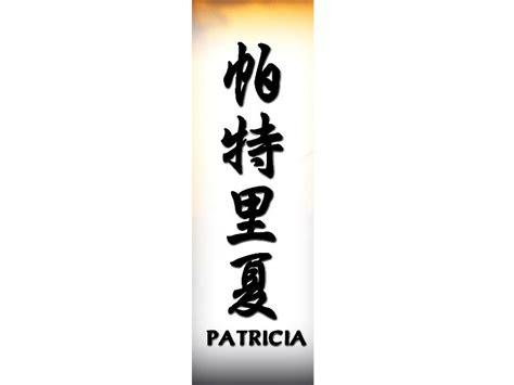 patricia tattoo designs p names home designs